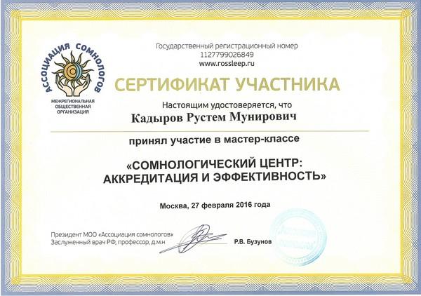 Сертификат участника мастер-класса